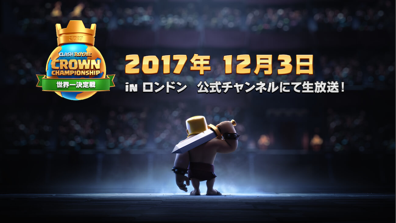 jp_CR_WF_Keyart_Barbarian_On_The_Arena_TXT_wide.jpg?mtime=20171018094532